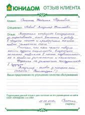 Синегина Наталия Борисовна о работе Палова Владимира