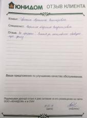Двинских Кристина о работе Карелиной Людмилы
