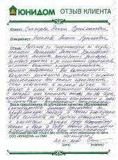 Снигирева Римма Сулеймановна о работе  Рахимовой Анжелы