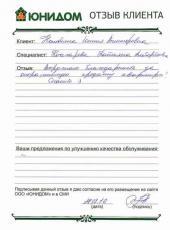 Отзыв Налобиной Ксении Викторовны