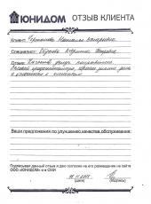 Черепанова Наталья Валерьевна о работе Обуховой Людмилы