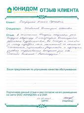 Отзыв Папроцкой Алины Сергеевны о работе Шибанова Дмитрия Ивановича