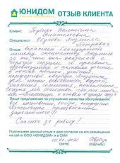 Бубырь Валентина Анатольевна о покупке квартиры с Обуховой Людмилой