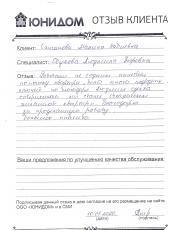 Сангинова  Малика Набиевна о работе Обуховой Людмилы