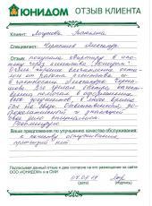 Логунова Татьяна Валерьевна о работе Чернышова Александра