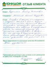 Кудашкин Виктор о работе Михайлова Алексея