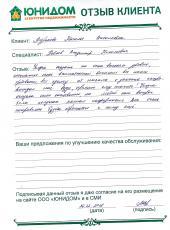 Андроновы Андрей Петрович  и Наталья Витальевна о работе Павлова Владимира