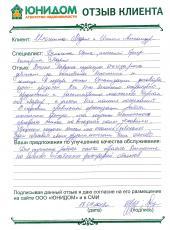 Игошина Мария  Викторовна о работе Бумагиной Ирины