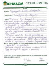 Бурундукова Венера о работе Бикмурзиной Р.Ф.