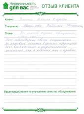 Отзыв Полонник Людмилы Федоровны