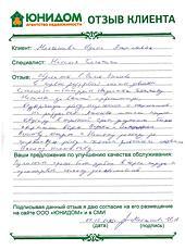 Молчанова Ирина Анатольевна о работе Тангочиной Натальи