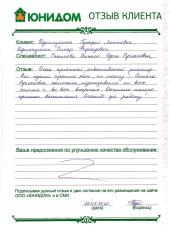 Идиатуллин Динар Фархатович о работе Рахимовой Анжелы