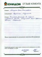 Отзыв Мищенко Ольги Николаевны