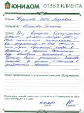 Каримова Ольга Андреевна о работе Мастяевой  Татьяны.