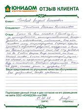 Отзыв Танваева Андрея о работе Тангочиной Натальи