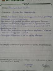 Тобольчина Лилия о работе Алехиной Анны