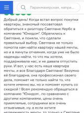 отзыв Пахомовой Ольги о специалисте   Кербс Светлане Валентиновне