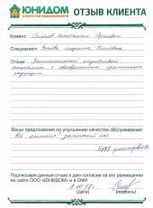 Семёнов Константин Сергеевич о работе Зотовой Людмилы