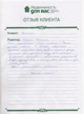 Отзыв Ткаченко Евгения