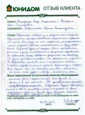 Отзыв Татаркиной Эльзы Хафиятовны и Ивана Геннадьевича