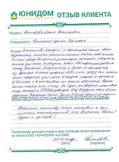 Нестерова Ольга Васильевна о работе Ирины Ткаченко