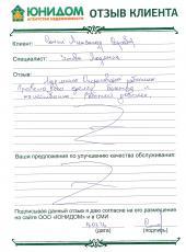 Сажин Александр Сергеевич о работе Зотовой Людмилы