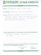 Иванчикова Нина о работе Низовских Светланы