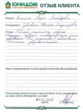 Костицина Мария Александровна о работе Грабовских Светланы