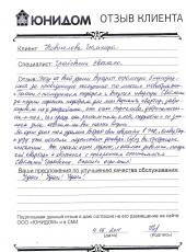 Отзыв Новоселовой Гульнары Асфаровны о работе специалиста по недвижимости компании Юнидом Грабовских Светланы