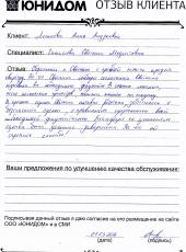 Лошкова Анна Андреевна о работе Галимовой Светланы