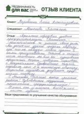 Отзыв Веревкиной Елены Александровны
