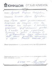 Русакова Марина о работе Ткаченко Ирины