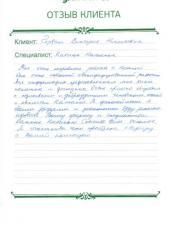 Отзыв Горват Виктории Николаевны