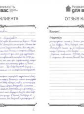 Отзыв Бакиева Гани Михайловича