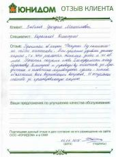 Отзыв Зюбанова Григория Максимовича