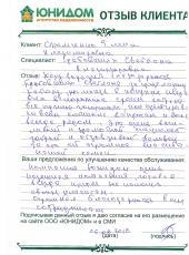 Стрельченко Елена Владимировна  о работе Грабовских Светланы