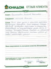 Демишкевич Вячеслав Николаевич о работе Мастяевой Татьяны