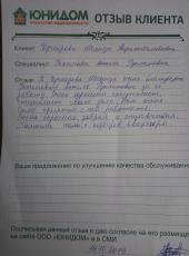 Кучкарова Шахноза Абдимиталибовна о работе Рахимовой Анжелы