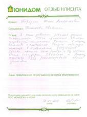 Отзыв Бородиной Юлии Анатольевны