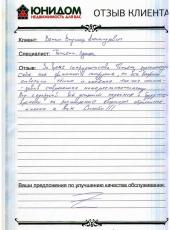 Отзыв Вяткина Владимира Александровича