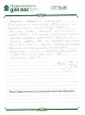 Отзыв Чукреевых Марии и Алексея