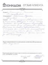 Отзыв Хапицкого Василия