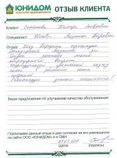 Семёнова  Тамара Яковлевна о работе