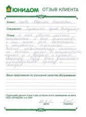 Отзыв Огневой Марины Борисовны