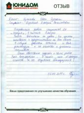 Отзыв Куликовой Ольги Сергеевны