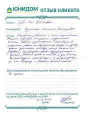Рубель Илья о работе Дурмановой Натальи