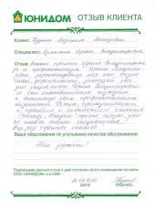 Отзыв Кузиной Людмилы