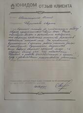 Малышкина Юлия о работе с Дворниковой Ларисой