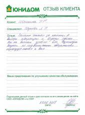 Шапкина Татьяна Николаевна о работе Обуховой Людмилы