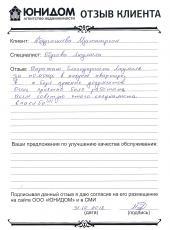 Абдуганиева  Мухтасархон о работе Обуховой Людмилы